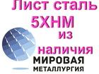 Фотография в Строительство и ремонт Строительные материалы ООО «Мировая Металлургия» имеет возможность в Екатеринбурге 1