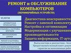Увидеть фотографию  Ремонт и обслуживание ПК и ноутбуков, IT-аутсорсинг 39093391 в Екатеринбурге