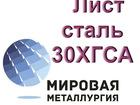 Уникальное foto Строительные материалы Лист сталь 30ХГСА 39475865 в Екатеринбурге