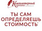 Увидеть фотографию  Чистка ноутбуков от Пыли 39651825 в Екатеринбурге