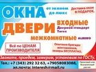 Смотреть фотографию Двери, окна, балконы Окна, двери входные, межкомнатные двери 39851106 в Екатеринбурге