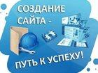 Уникальное фото  Создам сайт, интернет-магазин и пр, под ваши нужды, Быстро качественно 39859559 в Санкт-Петербурге