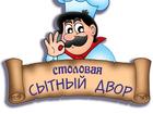Увидеть фото  Столовая «Сытный Двор» банкеты, фуршеты, свадьбы, поминальные обеды, доставка в на рабочие места горячих обедов 52641840 в Екатеринбурге