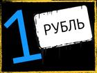 Увидеть фотографию  НАТЯЖНОЙ ПОТОЛОК ЗА 1 рубль в Екатеринбурге! 54640042 в Екатеринбурге
