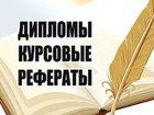 Новое изображение Курсовые, дипломные работы Дипломы,курсовые, рефераты 59236285 в Донецке