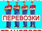 Уникальное изображение  ГАЗЕЛИ С ГРУЗЧИКАМИ, ЕКАТЕРИНБУРГ, 61850636 в Екатеринбурге