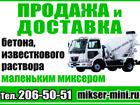 Скачать фото  Бетон, известковый раствор, Продажа, доставка маленьким миксером! 67916211 в Екатеринбурге