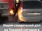 Скачать фото Свидетели, Очевидцы Ищем свидетелей ДТП по ул, Токарей-Крауля 11, 11, 2018 в 17:00 68409734 в Екатеринбурге