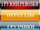Увидеть фотографию Транспортные грузоперевозки ДОСТАВКА/ПЕРЕВОЗКА - ПЕРЕЕЗДЫ - ПОГРУЗКА/РАЗГРУЗКА - ГАЗЕЛИ – СБОРКА/РАЗБОРКА – ГРУЗЧИКИ – СПУСК/ПОДЬЕМ, УПАКОВКА/РАСПАКОВКА…, г, Екатеринбург 68949625 в Екатеринбурге