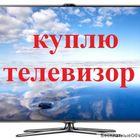Покупаю ЖК телевизоры рабочие и нерабочие, Телевизоры