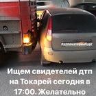 Ищем свидетелей ДТП по ул, Токарей-Крауля 11, 11, 2018 в 17:00