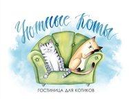 """Гостиница для животных Уютные коты Добро пожаловать в гостиницу для котиков """"Уют"""