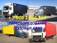 Удлинить МАЗ Зубренок купить фургон Удлинить Маз Зубренок, Маз 53371, Маз 6501А5