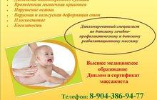 Детский массаж у вас дома