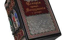 Книги Репринтные издания, Эксклюзив