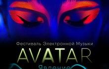 Продам билет на фестиваль аватар