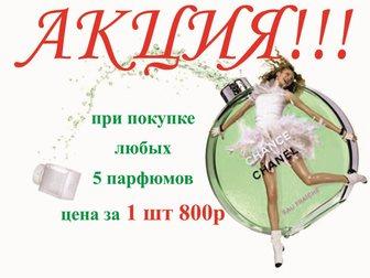 Свежее foto Парфюмерия Giorgio Armani Aqua Di Gio Pour Homme - мужская версия 32525225 в Новосибирске