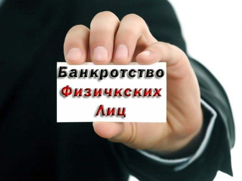 банкротство физ лиц по кредитам