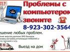 Увидеть фото Ремонт компьютеров, ноутбуков, планшетов Компьютерная помощь, 33774053 в Енисейске