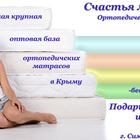 Матрасы КДМ Family c ортопедическим эффектом оптом и в розницу в Крыму!