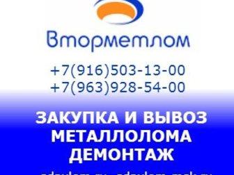 Просмотреть фотографию  Прием металлолома в Фрязино, Вывоз лома и демонтаж металлоконструкций 33989620 в Фрязино