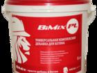 Скачать foto Строительные материалы Добавки в бетон BiMix суспензия 36591308 в Гатчине