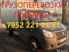 Уникальное фото Транспортные грузоперевозки грузоперевозки-грузчики +79522217171 Гатчинский р-он 49959688 в Гатчине