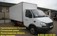 Грузоперевозки Гатчина, Лен, обл, Газель фургон