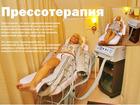 Просмотреть foto Массаж Прессотерапия, освобождение от целюлита 38397168 в Геленджике