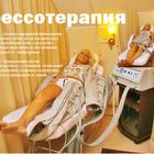 Прессотерапия, освобождение от целюлита
