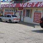 Магазин запасных частей (готовый бизнес)