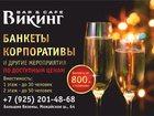 Фото в Развлечения и досуг Рестораны и бары Только у нас , самые демократичные , самые в Голицыно 0