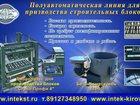 Свежее изображение Строительные материалы Оборудование для производства блоков 33270100 в Городце