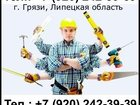 Увидеть изображение Разное Все виды строительных работ город Грязи, 33808816 в Грязи