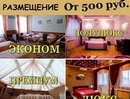 Гостиница Грязинский район Недорогая гостиница для предприятий, служебной команд
