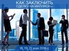 Новое изображение  Тренинги в Грозном, Тренинг Эффективное трудоустройство, Как заключить сделку на миллион 35329618 в Грозном
