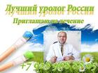Фото в Красота и здоровье Косметика Доктор Медицинских Наук уролог высшей категории в Грозном 20000