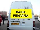 Смотреть фото  Реклама на пассажирских газелях 100 эффект 38777086 в Губкине