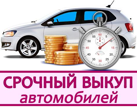 Краснодар автоломбард продажа авто