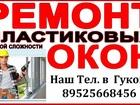 Смотреть фотографию  Мы Сохраним Тепло Вашего Дома! 37938745 в Гуково