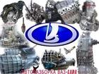 Фотография в   Продажа б/у запчастей на автомобили отечественных в Гуково 1000