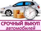 Уникальное изображение  Срочный Выкуп Автомобилей в городе Миллерово 49770886 в Ростове-на-Дону