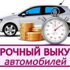 Срочный Выкуп Автомобилей в городе Миллерово