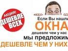 Свежее фотографию  Акция ДЕШЕВЛЕ ВСЕХ в компании Окна Юг 33225730 в Гулькевичи