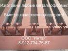 Просмотреть foto Строительные материалы Металлоформы для жби 39100134 в Гурьевске