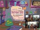 Новое фотографию Организация праздников Шоу сумасшедшего профессора, Научное шоу, Химическое шоу, Шоу химических фокусов, 32424048 в Хабаровске