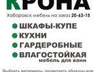Уникальное foto  Крона - Хабаровск мебель на заказ 32842707 в Хабаровске