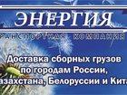 Фото в   Курьерская служба «ЭНЕРГИИ» для вашего удобства в Хабаровске 0