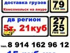 Уникальное foto  Грузоперевозки из Комсомольска на Амуре 5т 21куб, 15руб, км 34725451 в Комсомольске-на-Амуре