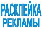Фото в   Расклейка объявлений в Хабаровске и пригороде. в Хабаровске 0